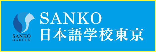 SANKO日本語学校東京