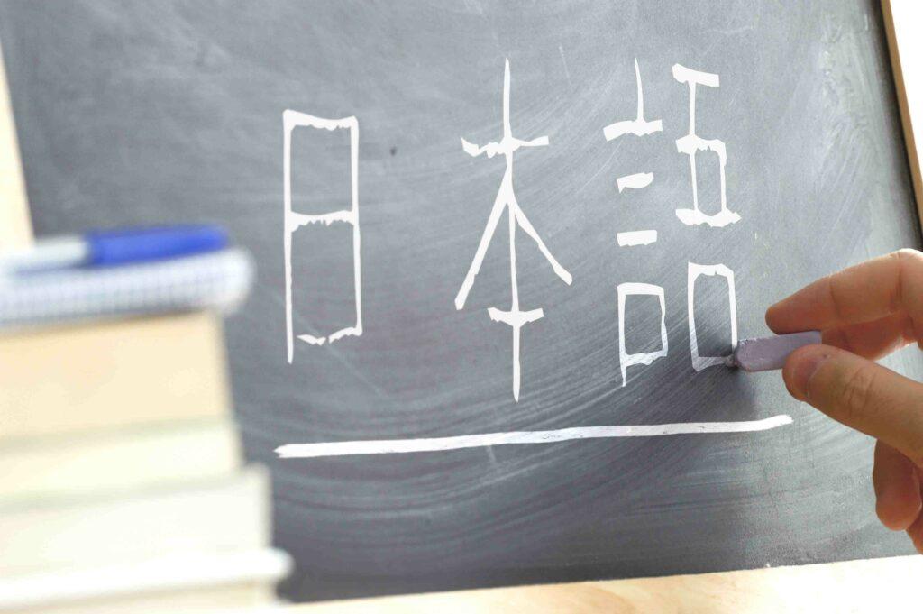 日本語教師__海外のアイキャッチ画像